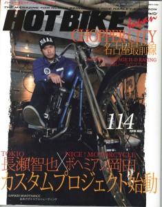 ホットバイク